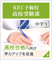 KEC予備校高校受験部