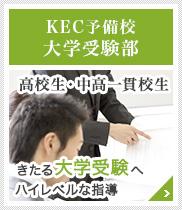 KEC予備校大学受験部
