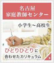 名古屋家庭教師センター